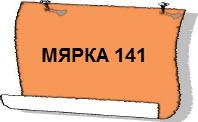 """мярка 141- """"Подпомагане на полупазарни стопанства в процес на преструктуриране"""""""